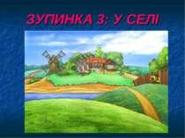 ЗУПИНКА 3: У СЕЛІ