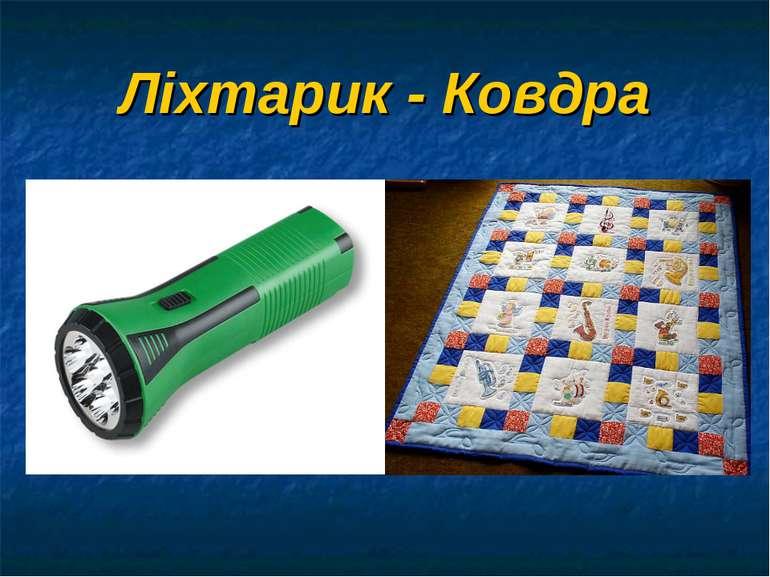 Ліхтарик - Ковдра