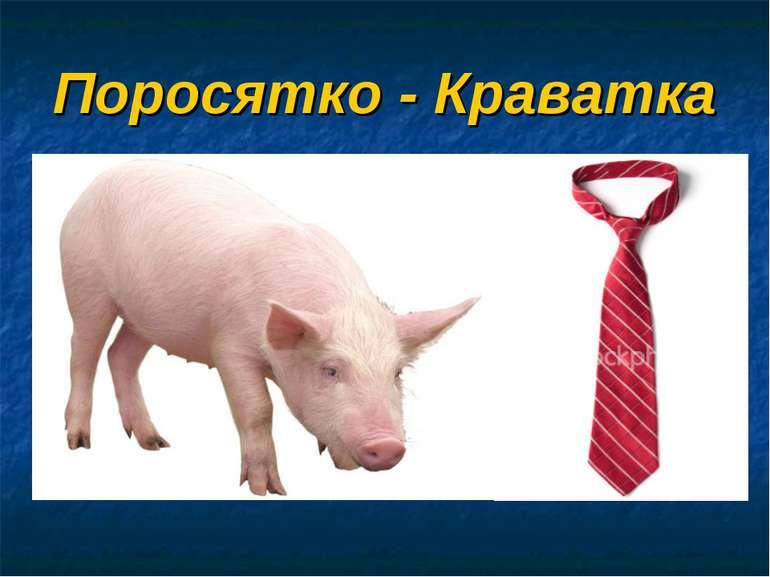 Поросятко - Краватка
