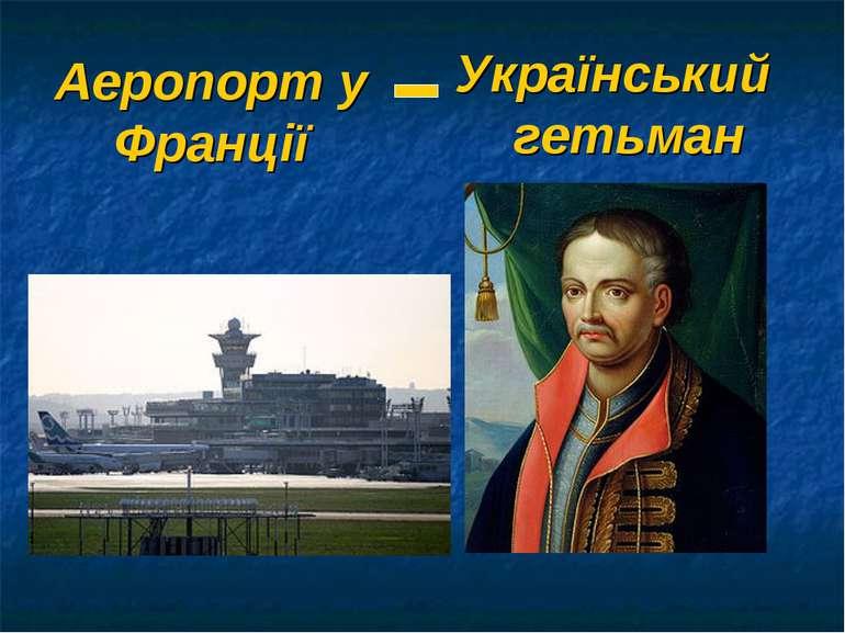 Аеропорт у Франції Український гетьман