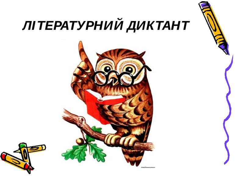 ЛІТЕРАТУРНИЙ ДИКТАНТ