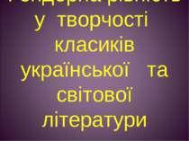 Гендерна рівність у творчості класиків української та світової літератури