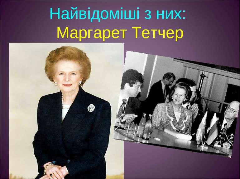 Найвідоміші з них: Маргарет Тетчер