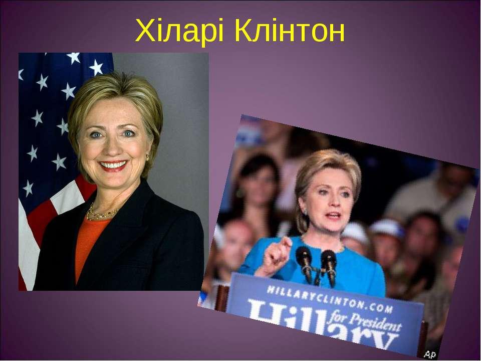Хіларі Клінтон