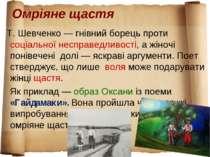 Омріяне щастя Т. Шевченко — гнівний борець проти соціальної несправедливості,...