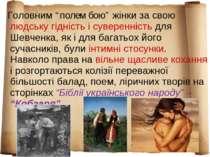 """Головним """"полем бою"""" жінки за свою людську гідність і суверенність для Шевчен..."""