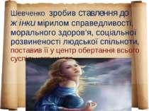 Шевченко зробив ставлення до жінки мірилом справедливості, морального здоров'...
