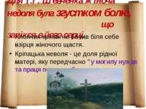 Для Т.Г. Шевченка жiноча недоля була згустком болю, що запiкся в його серцi. ...