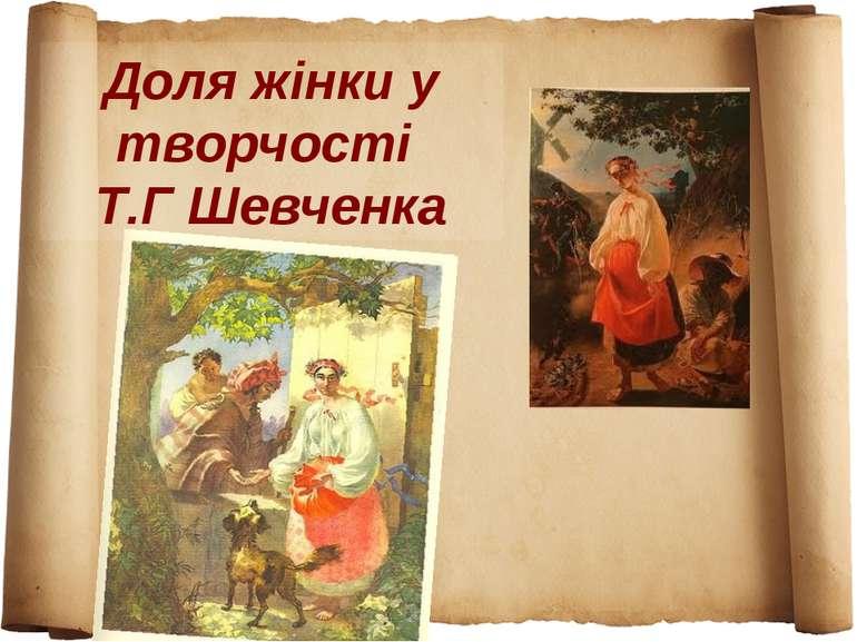 Доля жінки у творчості Т.Г Шевченка