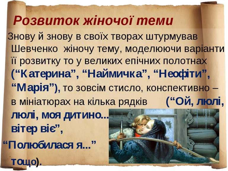 Розвиток жіночої теми Знову й знову в своїх творах штурмував Шевченко жіночу ...