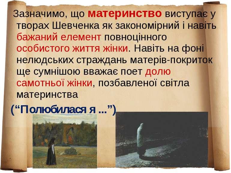 Зазначимо, що материнство виступає у творах Шевченка як закономірний і навіть...