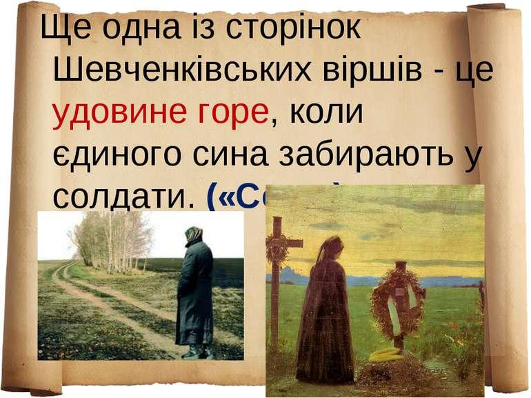 Ще одна iз сторiнок Шевченкiвських вiршiв - це удовине горе, коли єдиного син...
