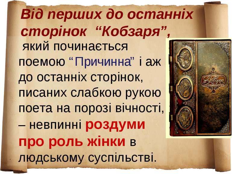 """Від перших до останніх сторінок """"Кобзаря"""", який починається поемою """"Причинна""""..."""