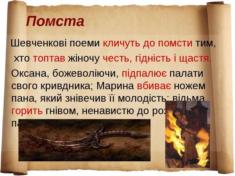 Помста Шевченковi поеми кличуть до помсти тим, хто топтав жiночу честь, гiднi...