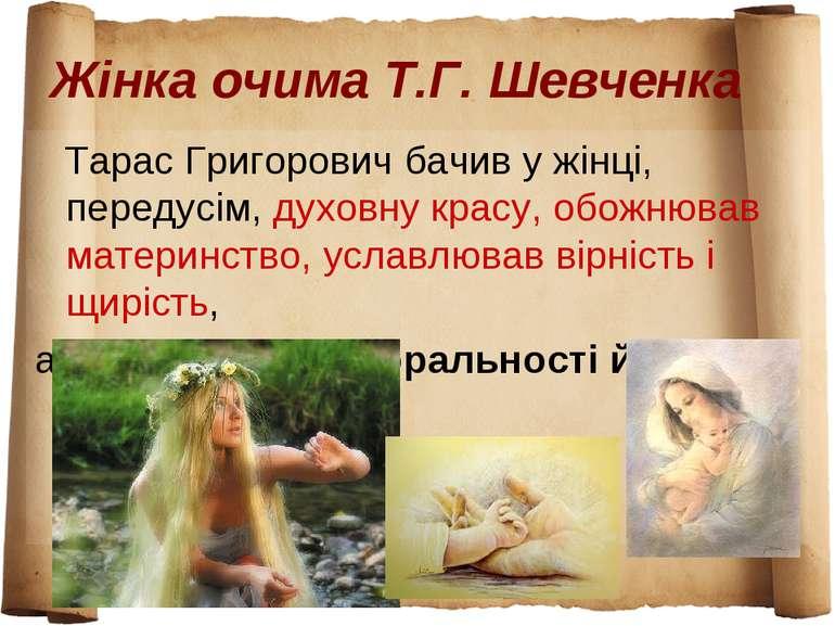 Жінка очима Т.Г. Шевченка Тарас Григорович бачив у жiнцi, передусiм, духовну ...