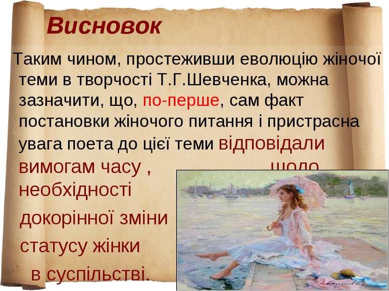 Висновок Таким чином, простеживши еволюцію жіночої теми в творчості Т.Г.Шевче...