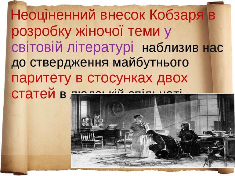 Неоціненний внесок Кобзаря в розробку жіночої теми у світовій літературі набл...