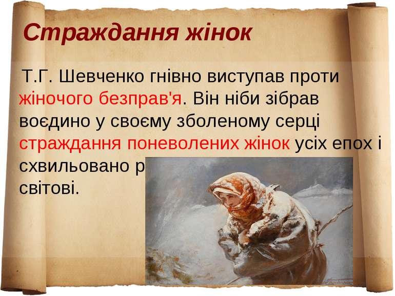 Страждання жінок Т.Г. Шевченко гнiвно виступав проти жiночого безправ'я. Вiн ...