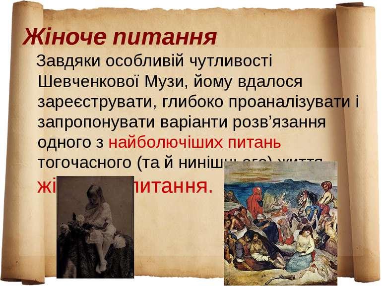 Жіноче питання Завдяки особливій чутливості Шевченкової Музи, йому вдалося за...