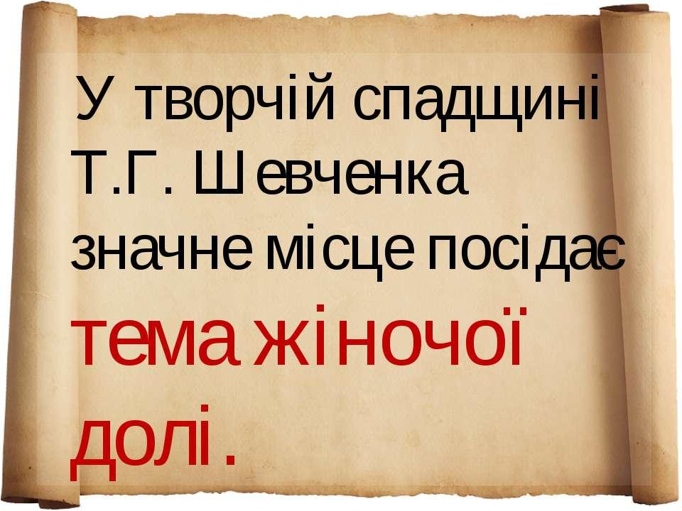 У творчій спадщині Т.Г. Шевченка значне місце посідає тема жіночої долі.