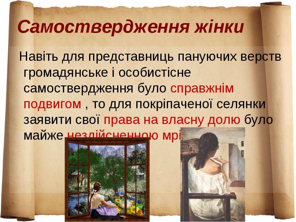 Самоствердження жінки Навіть для представниць пануючих верств громадянське і ...