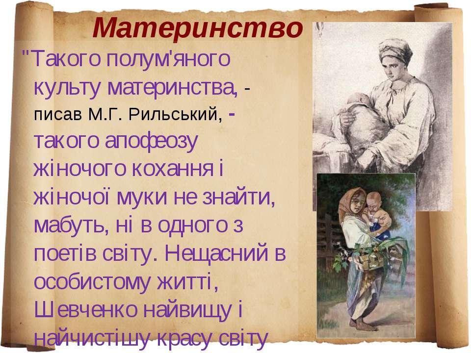 """Материнство """"Такого полум'яного культу материнства, - писав М.Г. Рильський, -..."""