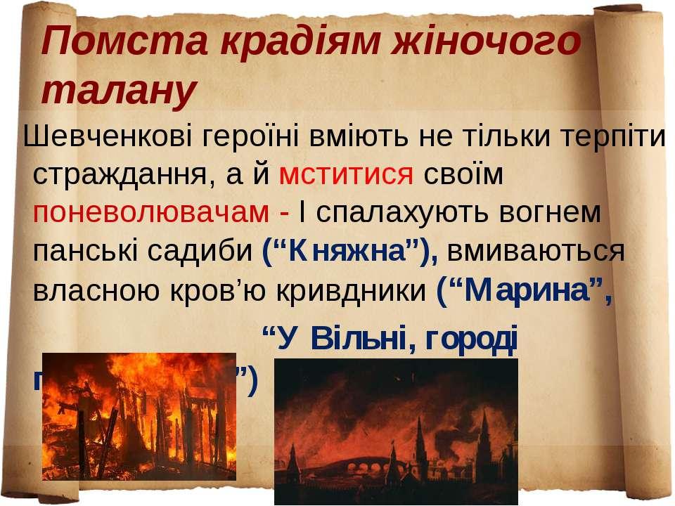 Помста крадіям жіночого талану Шевченковi героїнi вмiють не тiльки терпiти ст...