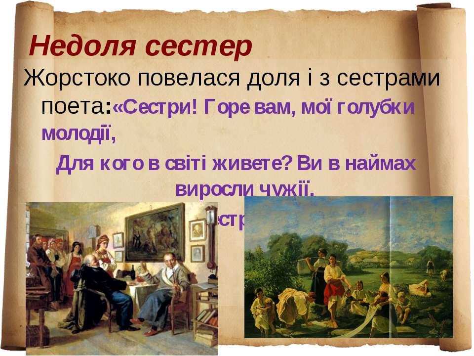 Недоля сестер Жорстоко повелася доля і з сестрами поета:«Сестри! Горе вам, мо...
