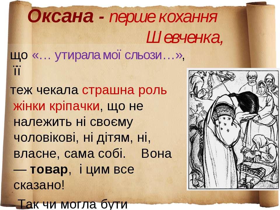 Оксана - перше кохання Шевченка, що «… утирала мої сльози…», її теж чекала ст...