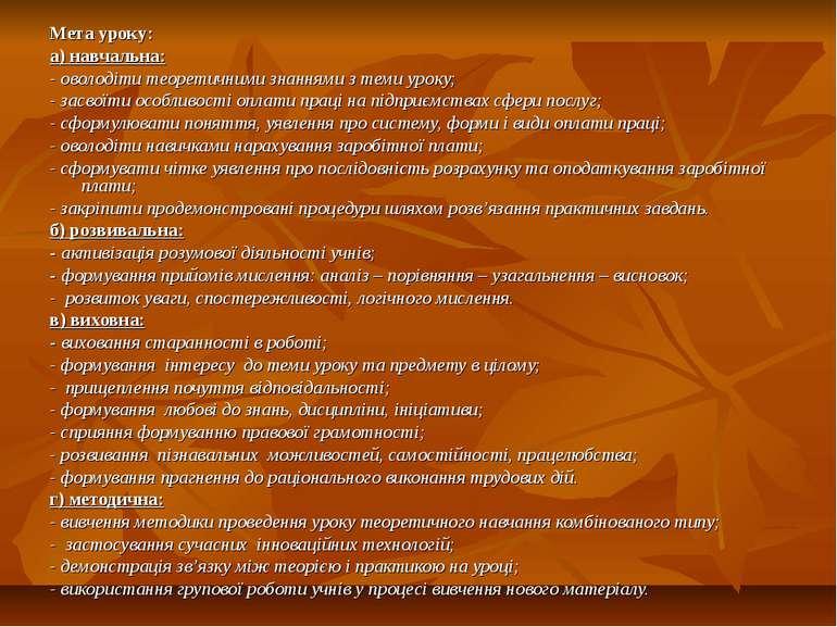 Мета уроку: а) навчальна: - оволодіти теоретичними знаннями з теми уроку; - з...