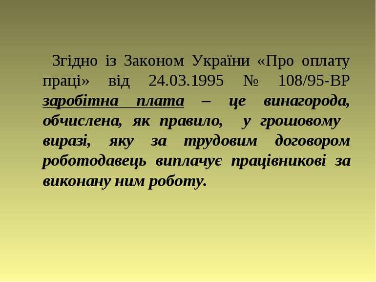 Згідно із Законом України «Про оплату праці» від 24.03.1995 № 108/95-ВР зароб...