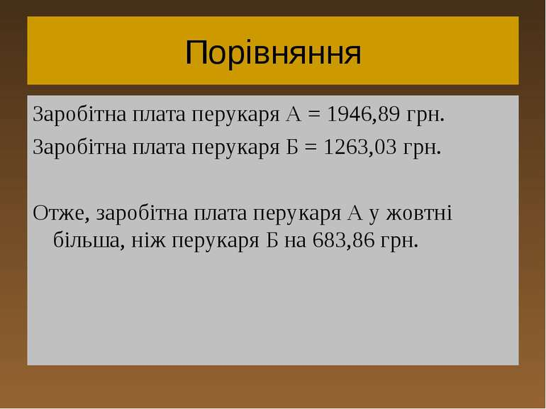 Порівняння Заробітна плата перукаря А = 1946,89 грн. Заробітна плата перукаря...
