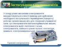 Тормозні електромагніти Застосування електромагнітів У складі різних механізм...