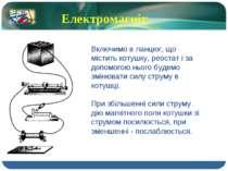 Електромагніт Включимо в ланцюг, що містить котушку, реостат і за допомогою н...