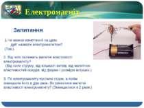 Електромагніт Запитання 1.Чи можна намотаний на цвях  дріт назвати елект...