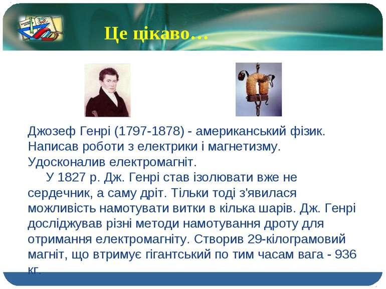 Це цікаво… Джозеф Генрі (1797-1878) - американський фізик. Написав роботи з е...