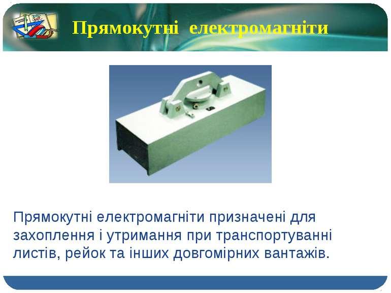 Прямокутні електромагніти Прямокутні електромагніти призначені для захоплення...