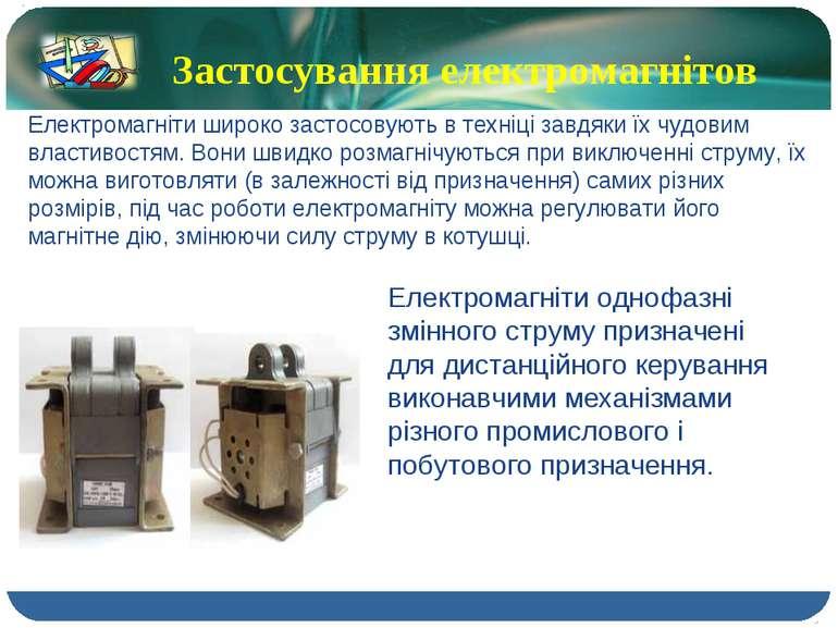 Застосування електромагнітов Електромагніти широко застосовують в техніці зав...