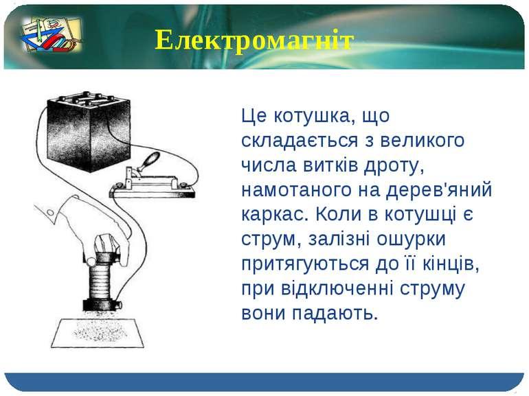 Електромагніт Це котушка, що складається з великого числа витків дроту, намот...