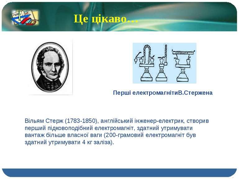Перші електромагнітиВ.Стержена Це цікаво… Вільям Стерж (1783-1850), англійськ...