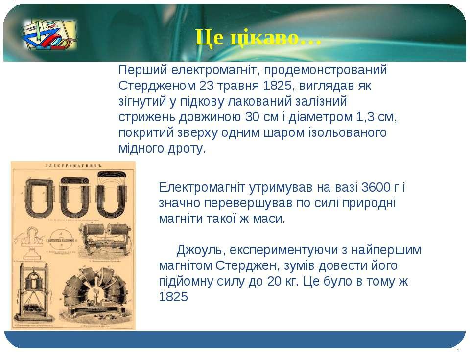 Це цікаво… Перший електромагніт, продемонстрований Стердженом 23 травня 1825,...