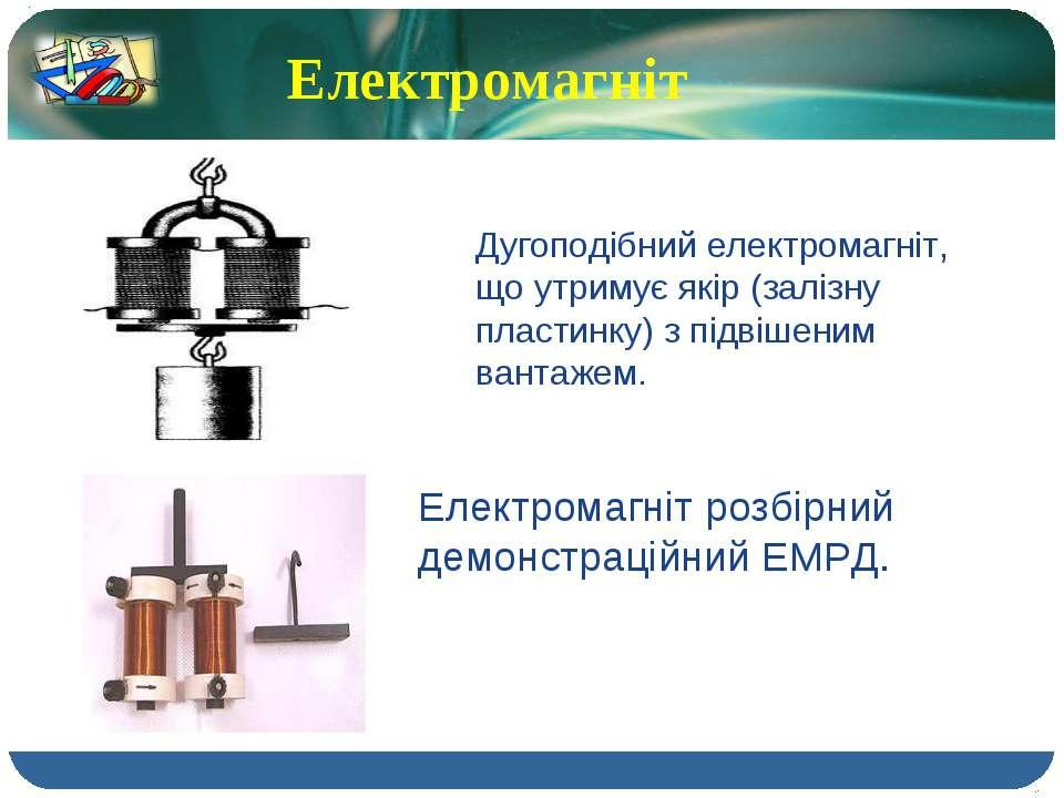Електромагніт Дугоподібний електромагніт, що утримує якір (залізну пластинку)...