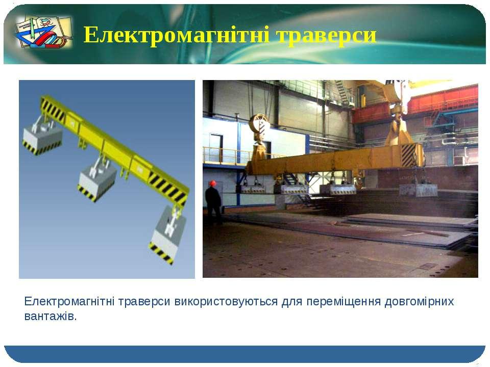 Електромагнітні траверси Електромагнітні траверси використовуються для перемі...
