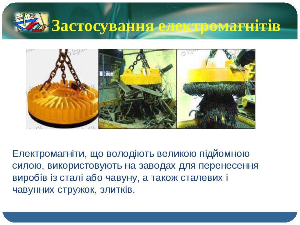 Застосування електромагнітів Електромагніти, що володіють великою підйомною с...
