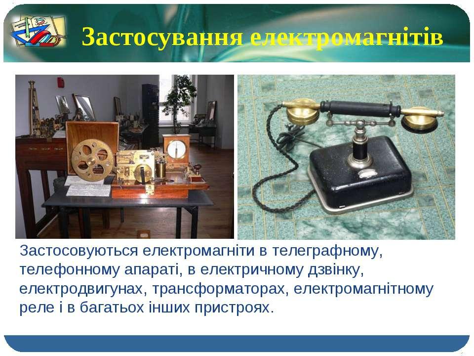 Застосування електромагнітів Застосовуються електромагніти в телеграфному, те...