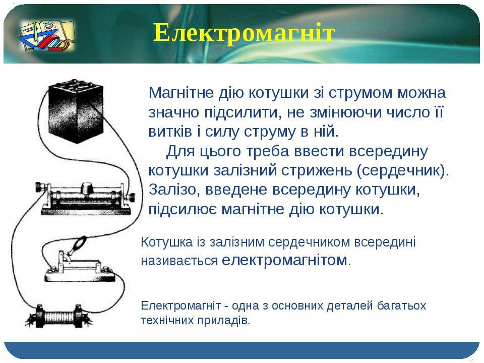 Електромагніт Магнітне дію котушки зі струмом можна значно підсилити, не змін...
