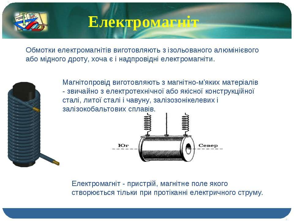 Електромагніт Обмотки електромагнітів виготовляють з ізольованого алюмінієвог...