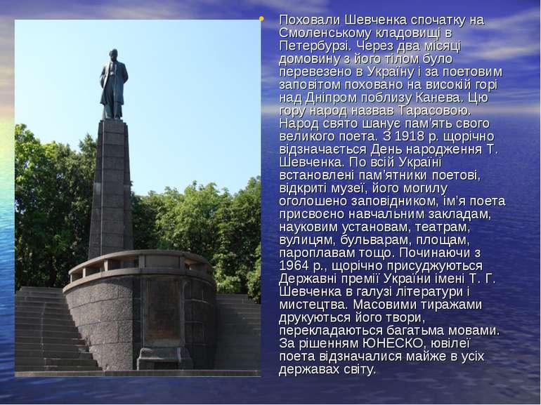 Поховали Шевченка спочатку на Смоленському кладовищі в Петербурзі. Через два ...