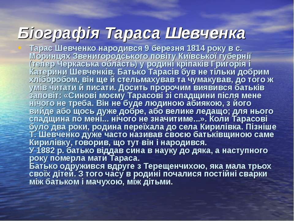 Біографія Тараса Шевченка Тарас Шевченко народився 9 березня 1814 року в с. М...
