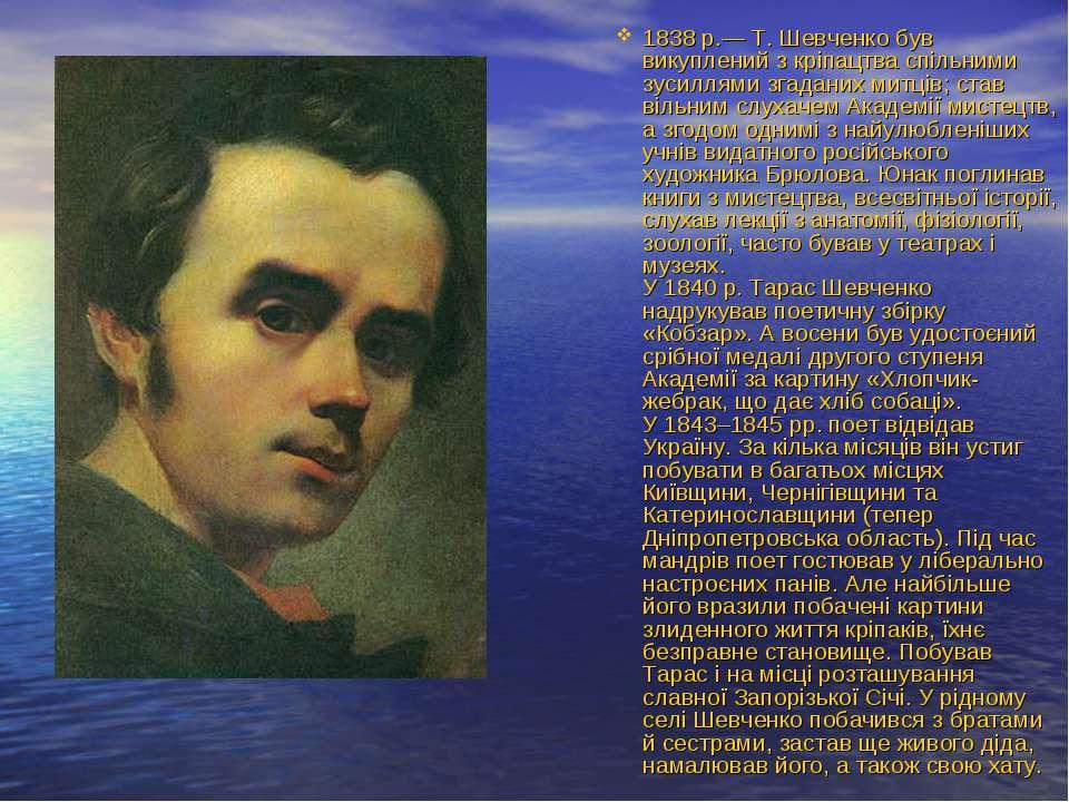 1838 р.— Т. Шевченко був викуплений з кріпацтва спільними зусиллями згаданих ...
